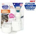 猫用 GEX ピュアクリスタル ドリンクボウル (25510) 【ねこ 給水器】