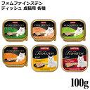 アニモンダ 猫缶 フォムファインステン ディッシュ 成猫用ウェットフード 100g