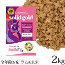 ソリッドゴールド ドライフード カッツフラッケン 5.4kg (20126)