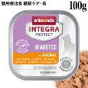 アニモンダ 猫 インテグラプロテクト 糖尿ケア ウェットフード 鳥 100g 療法食 血糖値の安定 グレインフリー (86837)