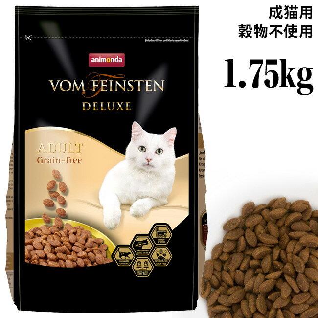 【ポイント5倍】アニモンダ 猫用 フォムファインステン デラックス グレインフリー(穀物不使用) 1.75kg (83779)