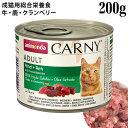 アニモンダ カーニーミート アダルト 牛・鹿・クランベリー (83700) 成猫用ウェットフィード 200g缶