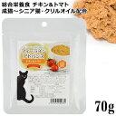 カントリーロード レトルト チキンwithリコピン 70g×1袋 (07929) キャットフード 総合栄養食 ウェットフード