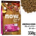 Now! ナウ フレッシュドライフード アダルト 454g (50952)