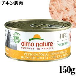 アルモネイチャー 鶏の胸肉のご馳走 140g缶 (5091)