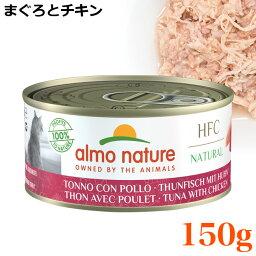 アルモネイチャー 鶏肉とまぐろのご馳走 140g缶 (5094)