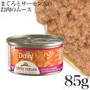 アルモネイチャー デイリーメニュー まぐろとサーモン入りお肉のムース (149) 85g