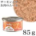 アルモネイチャー デイリーメニュー サーモン入りお肉のムース (158) 85g