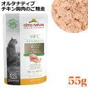 アルモネイチャーキャットフード オルタナティブ チキン胸肉のご馳走 55g (4700) 【猫用 ウエットフード】