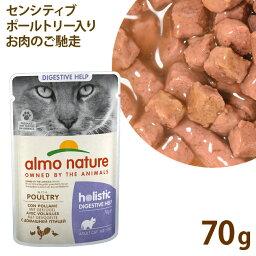 アルモネイチャー 猫 ウエットフード ファンクショナル センシティブ ポールトリー入りお肉のご馳走 70g (5295) パウチ キャットフード