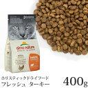 アルモネイチャー 猫用ドライフード ターキーとライス (60...