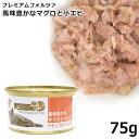 プレミアムフォルツァ10 ナチュラルグルメ缶 風味豊かなマグロと小エビ (5760) 75g フレークタイプスープ仕立て 猫用 ねこ用 ネコ用 キャットフード ...