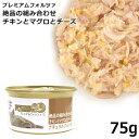 プレミアムフォルツァ10 ナチュラルグルメ缶 絶品の組み合わせ チキンとマグロとチーズ (5753) 75g フレークタイプスープ仕立て 猫用 ねこ用 ネコ用 ...