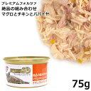プレミアムフォルツァ10 ナチュラルグルメ缶 絶品の組み合わせ マグロとチキンとパパイア (5739) 75g フレークタイプスープ仕立て 猫用 ねこ用 ネコ用...