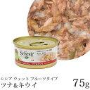 シシア キャット ツナ&キウイ フルーツタイプ 75g 成猫用 C355 【猫缶 キャットフード ウェット プレミアム ナチュラル】