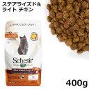 シシア キャット ステアライズド&ライト チキン 400g ドライフード 成猫用 総合栄養食 C720 (60067)