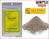 キャットフード サプリメント 通販 【S.G.J.Products ベリーベリー(S)25g (200409)〜下部尿路の健康維持サポート】