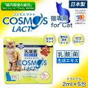 コスモスラクト 猫用 乳酸菌生成エキス 2ml×5包 (15208)