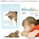 ねこサフリプラス 100g【L-リジン配合猫用サプリメント】...