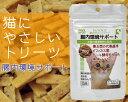 ヴォイス 猫にやさしいトリーツ 腸内環境サポート 20g 【猫用 おやつ】 (21268)