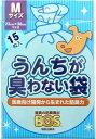うんちが臭わない袋 M 15枚入り 臭い対策に!医療用品レベルの防臭素材BOS