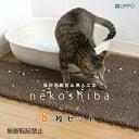 OPPO ネコシバ (necoshiba 猫芝 ねこしば) 8枚入
