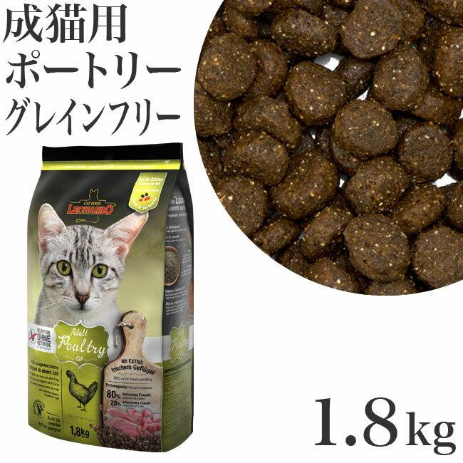 レオナルド ドライフード 成猫用 ポートリーグレインフリー 1.8kg (58613) LEONARDO ドイツ プレミアムキャットフード ナチュラルフード ホリスティックフード アダルト 穀物不使用 グルテンフリー