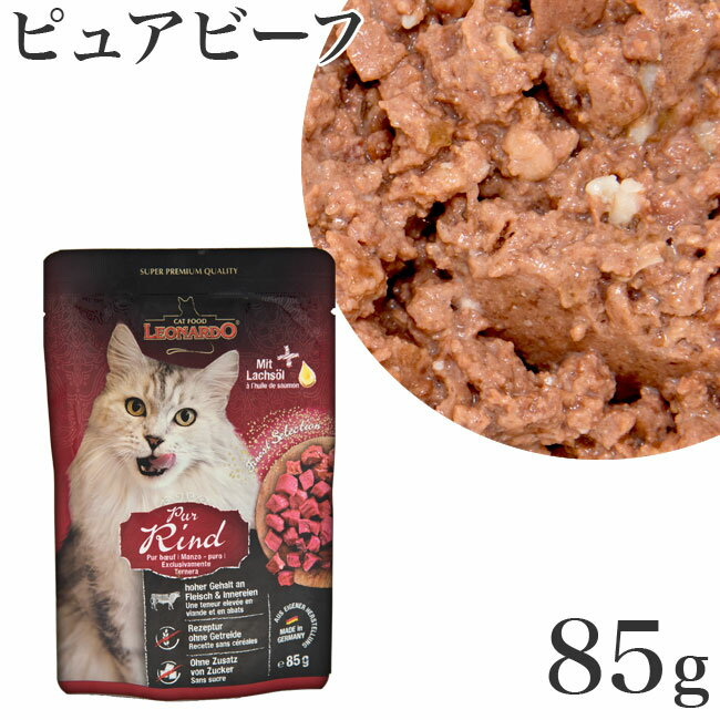 レオナルド ウェットフード ファイネストコレクション ピュアビーフ85g パウチ (56329) LEONARDO ドイツ プレミアムキャットフード ナチュラルフード ホリスティックフード ウェットフード ウエットフード 猫缶
