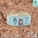 iti イティ キャット ビーフ缶 85g 全年齢対応 猫用...