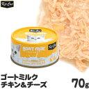 kit cat キットキャット ゴートミルク チキン&チーズ...