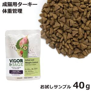VIGOR&SAGE ビゴー&セージ 成猫用 ロータスリーフ ウ