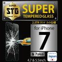 メール便送料無料 【iPhone7専用】 強化ガラスフィルム 0.33mm 日本製素材採用 デュアル