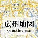中国地図 広州地図 中国語版 (中文) 570mm×865mm M39M【RCP】