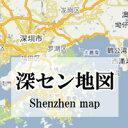 [5,000円以上で送料無料]中国地図 深セン地図 中国語版 (中文) 570mm×865mm 【あす