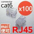 メール便等送料無料【100個セット】カテゴリー6(cat6) CAT6使用 コネクタ RJ45 LANケーブルコネクター ロードバー付 アルタネート方式 [メ1] M39M【RCP】02P01Oct16