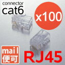 メール便等送料無料【100個セット】カテゴリー6(cat6) CAT6使用 コネクタ RJ45 LANケーブルコネクター ロードバー付 アルタネート方式 [メ1...