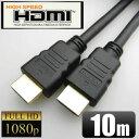 送料無料 3D対応 HDMIケーブル(ブラック) 10m ゴールド端子 1080pフルHD対応 【相性保障】 M39M【RCP】02P01Oct16