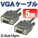 VGAケーブル5m VGA D-Sub (15ピン) VGA デ