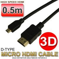 マイクロHDMIケーブル0.5m