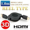 送料無料 対応 3D対応 HDMIケーブル HDMI認証品 巻き取り式 1m フラットタイプ ゴールド端子 1080pフルHD対応 [メ1] 【相性保障】M39M…