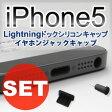 メール便等送料無料 iPhone6 plus iPhone5/5s/5c/iPod touch 第5世代/iPod nano 第7世代対応 Lightningコネクタ端子カバー(1個)イヤホンジャックコネクター カバー(1個)合計2個セット 保護フィルム付き[メ1] M39M【RCP】