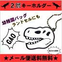 【メール便送料無料】2層プレートキーホルダー 恐竜化石キーホ...