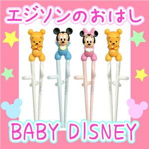 エジソン プレゼント ディズニー ミッキーマウス ミニーマウス