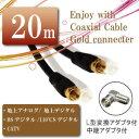 定形外等送料無料 アンテナケーブル 20m ゴールド端子 同軸ケーブル F型 L型対応 M39M【RCP】