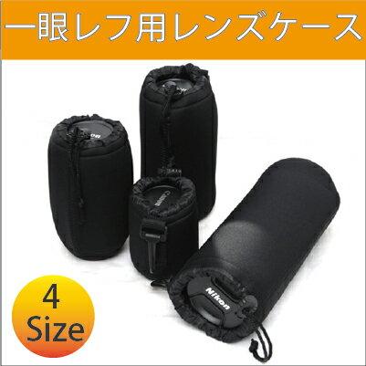 メール便等送料無料 一眼レフ レンズポーチ カメラレンズ ケース レンズ収納ケース XL/L/M/Sサイズ 4種類 ソフトケース 収納ポーチ カメラアクセサリー 一眼レフ(メ1) M39M