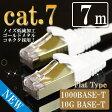 [5,000円以上で送料無料] LANケーブル 7m カテゴリー7(cat7) ホワイト ストレート ゴールドメタルコネクタ ランケーブル フラット マミコム [メ1] M39M【RCP】02P29Aug16
