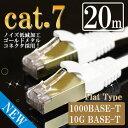 ストレート LANケーブル 20m カテゴリー7(cat7) ホワイト ゴールドメタルコネクタ ランケーブル フラット マミコム M39M【RCP】