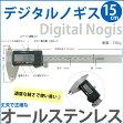 メール便等送料無料 デジタルノギス 0.01mm計測対応 ステンレス鋼製 ゼロリセット 15cm(メ1) M39M02P28Sep16