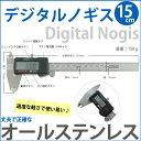 メール便等送料無料 デジタルノギス 0.01mm計測対応 ステンレス鋼製 計測部分までステンレスのハイクオリティ版 ゼロリセット 15cm(メ1) M39M