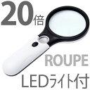 定形外等送料無料 持ち手ルーペ LED照明機能付き 20倍・10倍の拡大が選べて使いやすい 母の日、敬老の日の贈り物にも(メ5) M39M